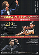 ABC新人コンサート